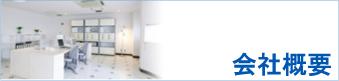 会社概要 有限会社ハマシステムビジョン 画像処理、センサー、自動機、FA制御、制御機器