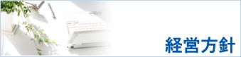 経営方針 有限会社ハマシステムビジョン 画像処理、センサー、自動機、FA制御、制御機器