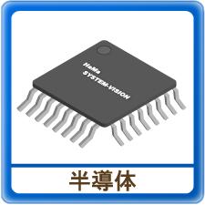 半導体 アプリケーション集 センサー、画像処理、自動機械 省力化 省エネ