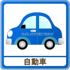 自動車 アプリケーション集 センサー、画像処理、自動機械 省力化 省エネ